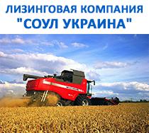 """Лизинговая компания """"СОУЛ УКРАИНА"""""""