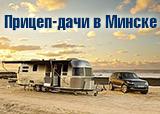 Прицеп-дачи в Минске