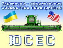 """ООО """"Украинско - американское совместное предприятие ЮСЕС"""""""