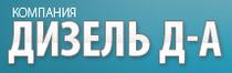 Производство земснарядов ООО Дизель Д-А