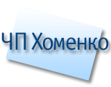 ЧП Хоменко