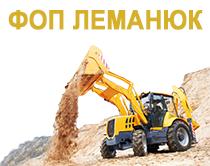 ФОП Леманюк