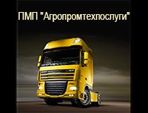 """ПМП """"Агропромтехпослуги"""""""