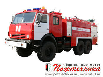 пожарная машина КАМАЗ АА 8,0/60-50/3 пожарный аэродромный автомобиль