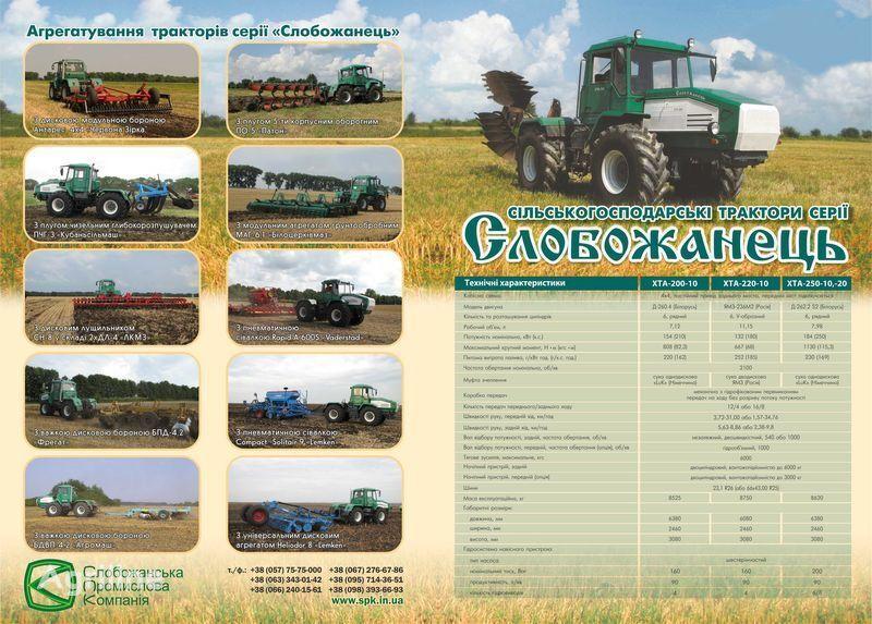 новый трактор колесный ХТЗ Слобожанец
