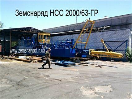 земснаряд НСС 2000/63-ГР