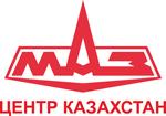 "ТОО ""МАЗ Центр Казахстан"""
