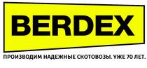 """ООО """"Бердекс"""""""