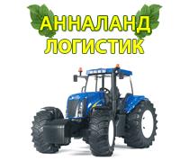 "ООО ""Анналанд - логистик"""