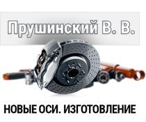 ФОП Прушинский В.В.