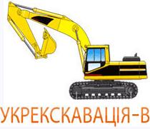 "ТОВ ""Укрекскавація-В"""