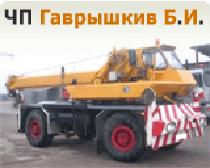Гаврышкив Б.И. ЧП