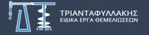 KON. TRIANTAFILLAKIS & Co E.E. SPECIAL FOUNDATION ENGINEERING