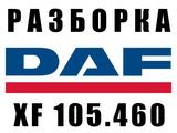 Разборка DAF