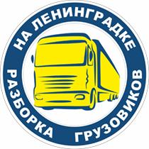 Разборка грузовиков на Ленинградке