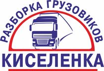 ООО ТСВ Разборка грузовиков