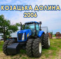Козацька долина 2006