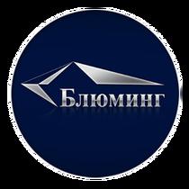 ООО «Блюминг»