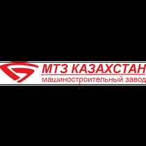 """ТОО """"Машиностроительный завод МТЗ-Казахстан"""""""