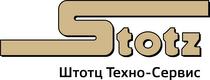 """ООО """"Штотц Техно-Сервис"""""""