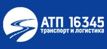 """ПАО """"АТП-16345"""""""