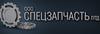 """ООО """"СПЕЦЗАПЧАСТЬ ЛТД"""""""