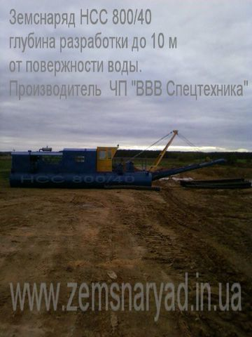 новый земснаряд НСС 800/40