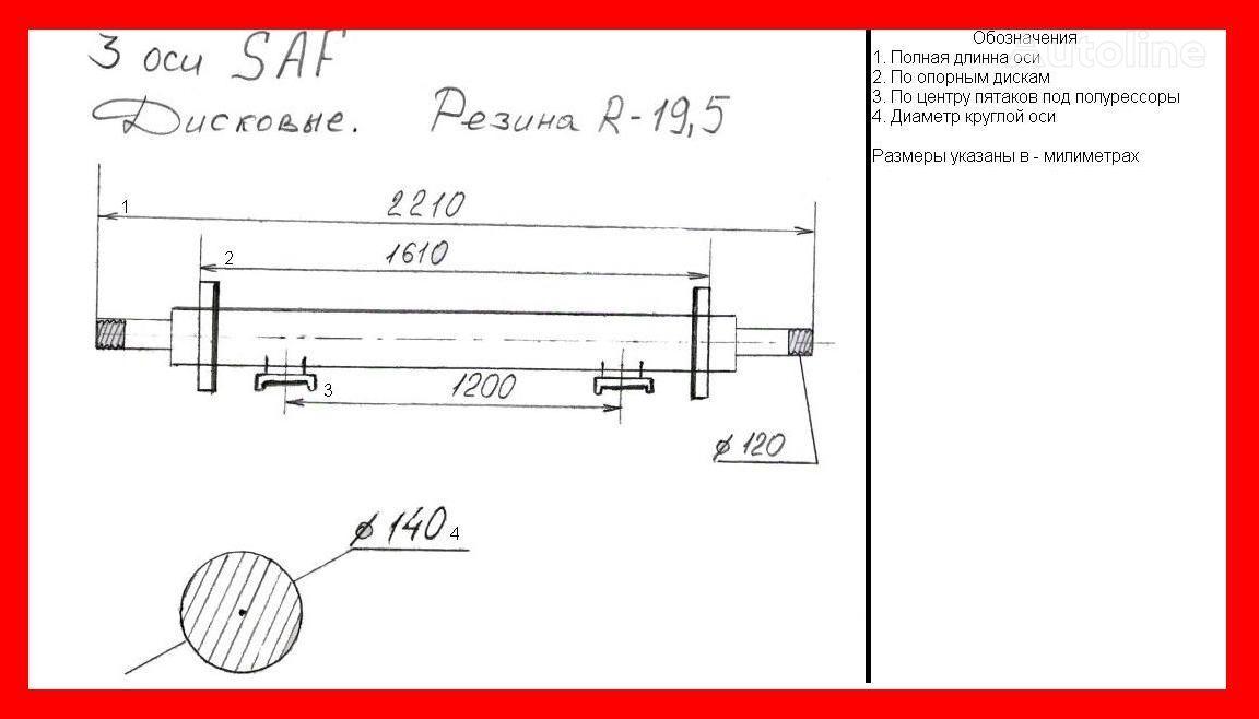 ось SAF R19.5 для полуприцепа