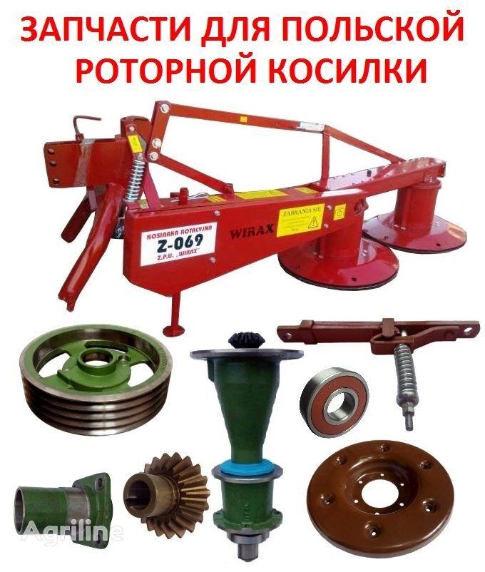 запчасти польские для косилки роторной Z-069, Z-169, Z-173, Z-178, Z179