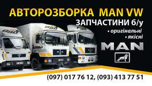 зеркало заднего вида MAN Розбираем автомобили (0970177612) для грузовика MAN  L2000  MAN-VW M2000